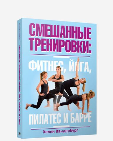 Фото Смешанные тренировки: фитнес, йога, пилатес и барре