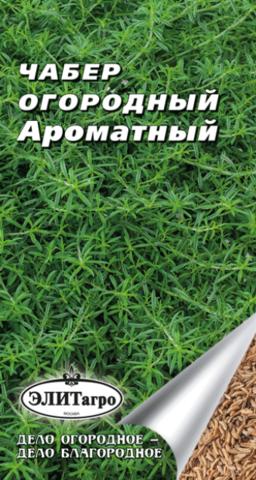 Семена Чабер огородный
