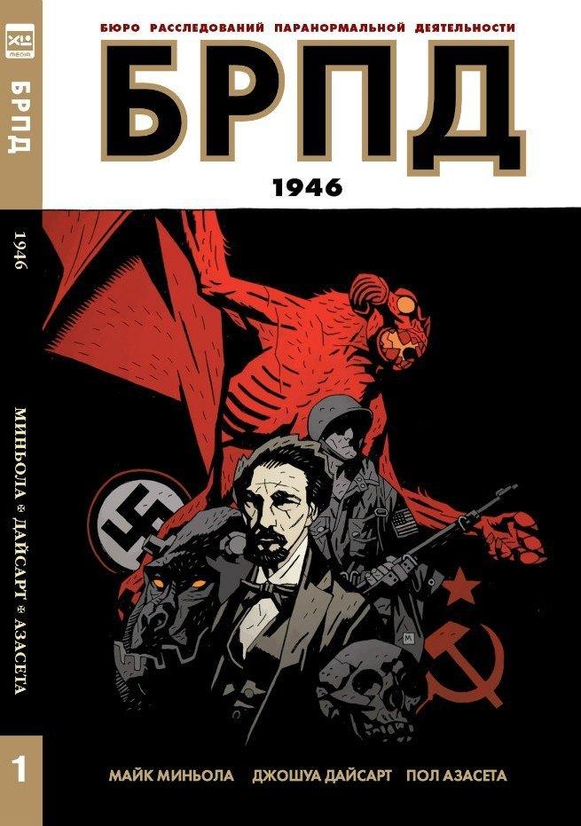 БРПД. 1946