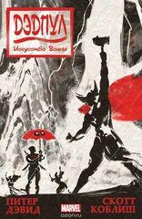 Комикс «Дэдпул. Искусство войны»