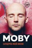 MOBY. Саундтрек Моей Жизни. Автобиография музыканта / Моби
