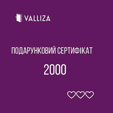 Подарочный сертификат VALLIZA на 2000 грн.