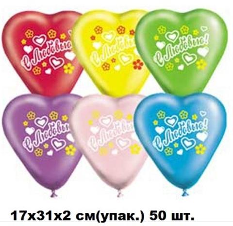 Воздуш. шары 1105-0063 Сердце С любовью 10