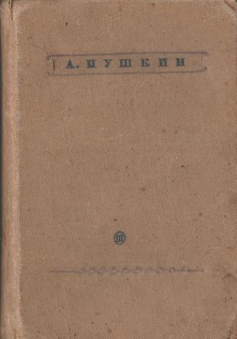 Сочинения в трех томах.  Том 3. Евгений Онегин. Драматические произведения