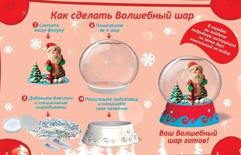"Снежный шар ""Создай Волшебный Шар"" Magic Moments Дед Мороз"