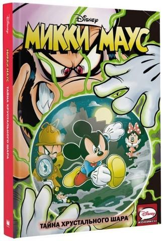 Микки Маус: Тайна хрустального шара