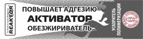 Активатор Reactor 30 мл.