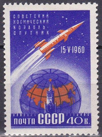 1960 №2355 **MNH