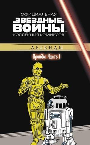 Звёздные войны. Официальная коллекция комиксов. Том 59. Дройды. Часть 1