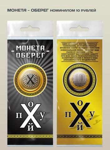 Сувенирная монета 10 рублей. Монета-оберег. В подарочной открытке