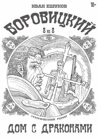 Боровицкий №8