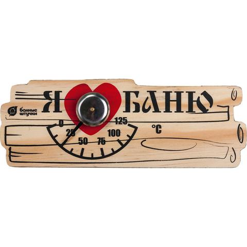 Термометр «Я люблю баню» 17х6 см
