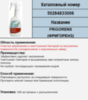 Чистящее средство для холодильника - 50284833006