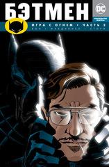 Бэтмен. Игра с огнем. Часть 2. Сингл