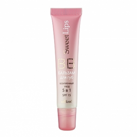 Белита Sweet lips BB бальзам для губ Безупречный уход 5 в 1 SPF 15  15мл