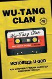 Wu-Tang Clan. Исповедь U-GOD. Как 9 Парней С Района Навсегда Изменили Хип-Хоп / Ламонт Хокинс