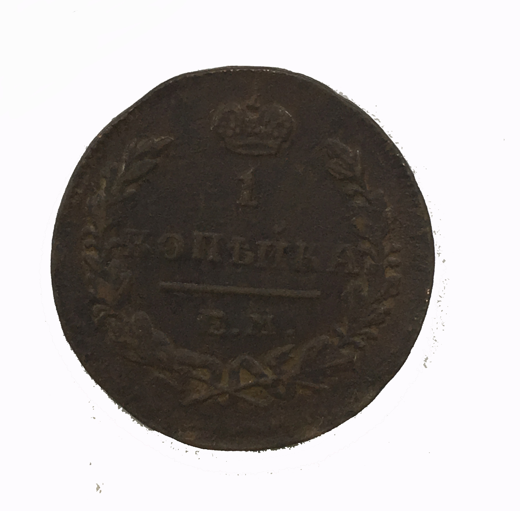 1 копейка 1829 год