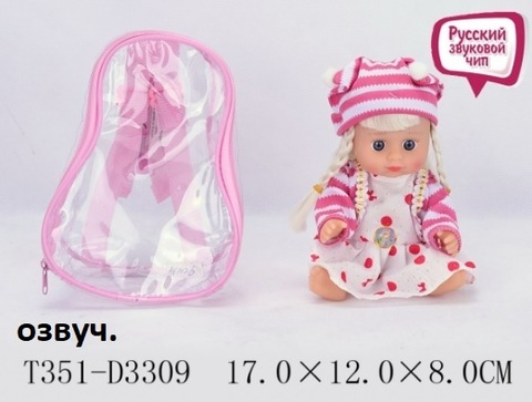 Кукла 1126894 на бат. в сумке (СБ)