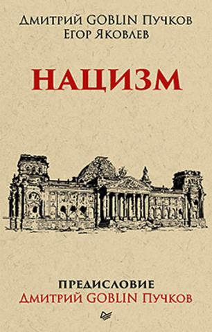 Нацизм. Предисловие Дмитрий GOBLIN Пучков (покет)