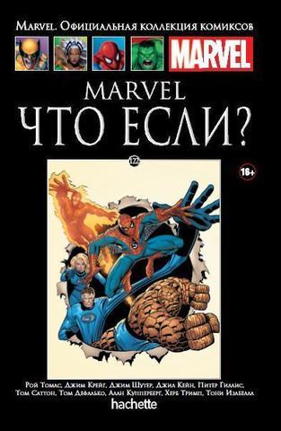 Ашет №122 Marvel. Что если?