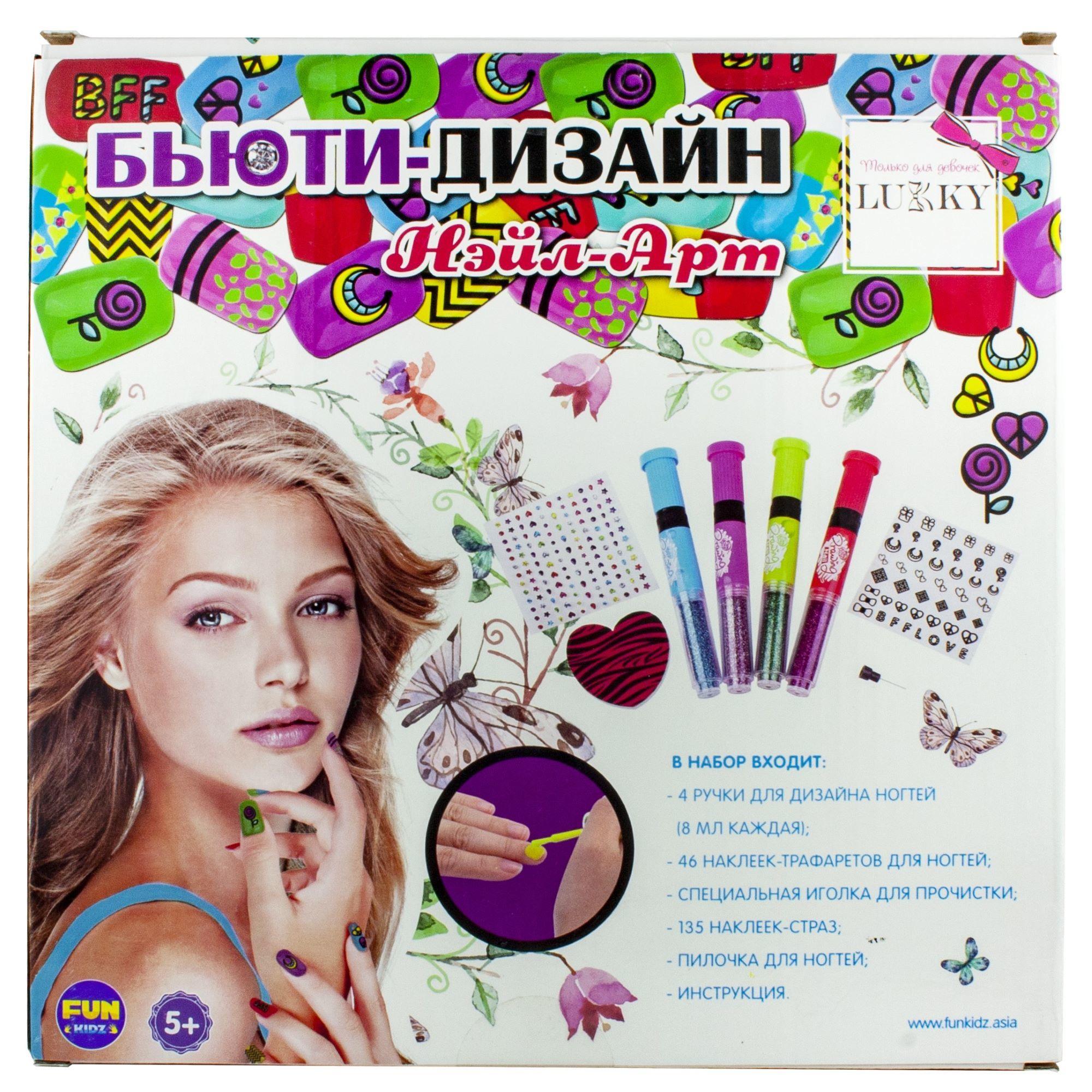 Набор Lukky Бьюти-Дизайн Lucky