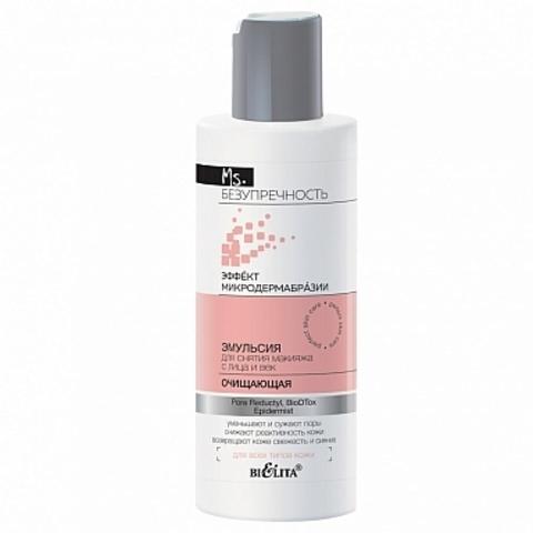 Белита Ms.Безупречность Эмульсия для снятия макияжа с лица и век Очищающая 150мл