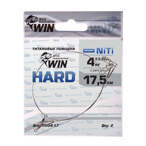 Поводок WIN Hard никель-титан, жесткий 4 кг.; 17,5 см. (уп. 2шт.)