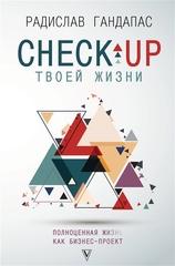 Checkup твоей жизни: полноценная Ж[изнь] как бизнеспроект. Воркбук
