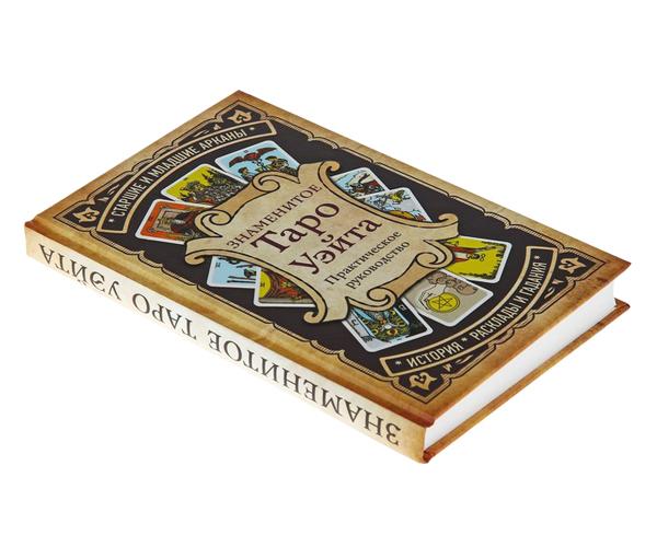 книга по таро