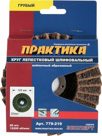 Круг лепестковый полировальный ПРАКТИКА 125 х 22 мм,  грубый, войлочный, абразивный (779-219)