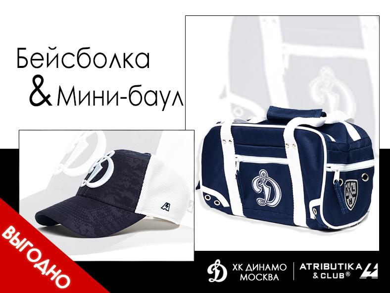 Комплект ХК Динамо Москва (бейсболка и мини-баул косметичка)
