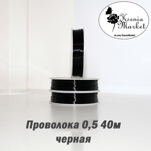 Проволока 0,5мм 40метров черная