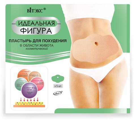 Витэкс Идеальная фигура Пластырь для похудения в области живота косметический