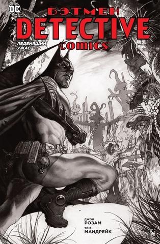 Бэтмен. Detective Comics. Леденящий ужас