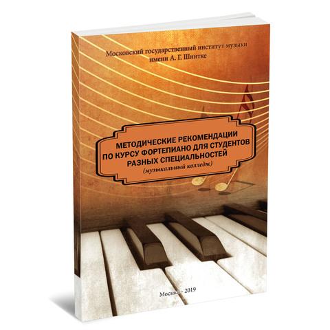 Методические рекомендации по курсу фортепиано для студентов разных специальностей. Электронный вариант