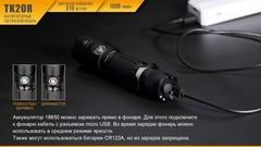Купить недорого фонарь светодиодный Fenix TK20R, 1000 лм, аккумулятор*