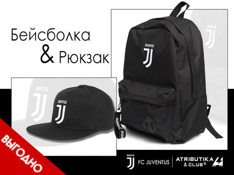 Комплект ФК Ювентус (снэпбэк подростковый и рюкзак)