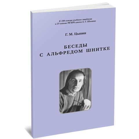 Беседы с Альфредом Шнитке. Электронный вариант