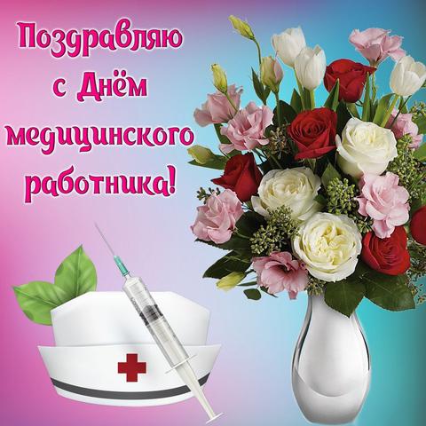 Съедобные картинки на вафельной бумаге, День медицинского работника 24
