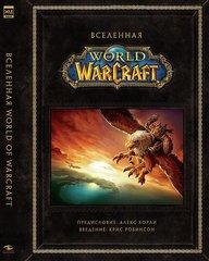 Вселенная World of Warcraft. Коллекционное издание