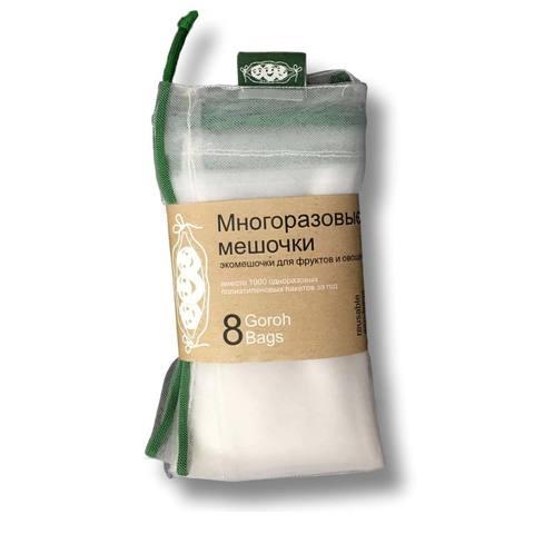 Многоразовые мешочки Goroh Bags, 8 штук