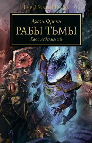 Warhammer The Horus Heresy. Рабы тьмы