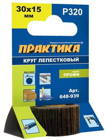 Круг лепестковый с оправкой ПРАКТИКА 30х15мм, P320, хвостовик 6 мм, серия Профи (648-939)