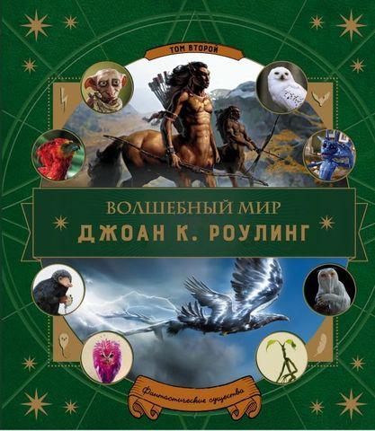 Волшебный мир Роулинг. Часть 2. Фантастические существа