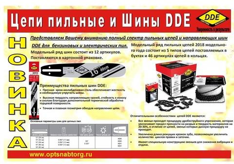 Цепь пильная в кольце DDE 90SG 3/8