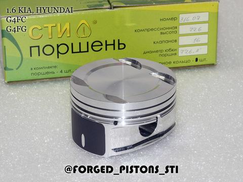 Поршни СТИ KIA, Hyundai 1,6 G4FC под кольца 1,2/1,5/2,0
