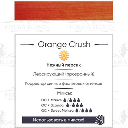 Пигмент Perma Blend Orange Crush