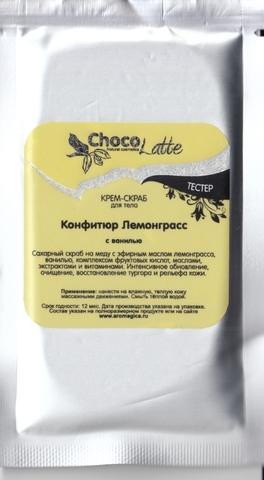Тестер Скраб для тела Конфитюр ЛЕМОНГРАСС с ванилью, 10g ТM ChocoLatte