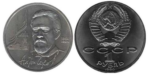 1 рубль 130 лет со дня рождения А. П. Чехова 1990 г.