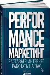 Performanceмаркетинг: Заставьте интернет работать на вас